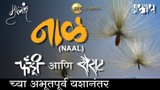 Naal - 2018 Cover