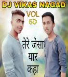 Nagad Cha Super DJs Dhamaka Pack Vol 60 Cover