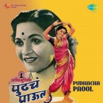 Pudhacha Paool - 1960 Cover