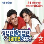 Tumcha Aamcha Same Asta Serial Cover
